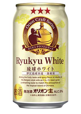 琉球ホワイト