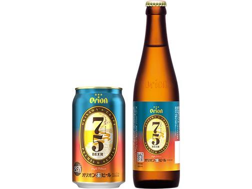 オリオンプレミアムクラフト「75BEER」沖縄県内発売 - オリオンビール